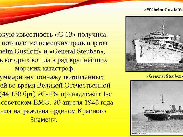 Широкую известность «С-13» получила после потопления немецких транспортов «Wi...
