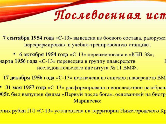 Послевоенная история 7 сентября1954 года«С-13» выведена из боевого состава,...