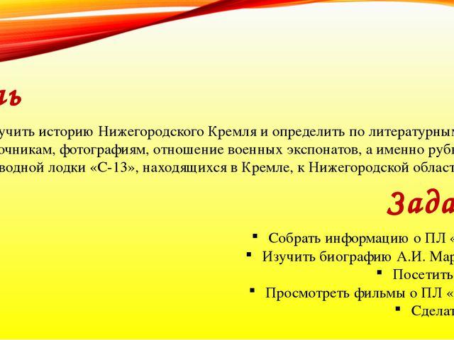 Цель Задачи Изучить историю Нижегородского Кремля и определить по литературны...