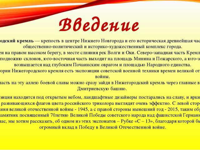Введение Нижегородский кремль — крепость в центре Нижнего Новгорода и его ист...