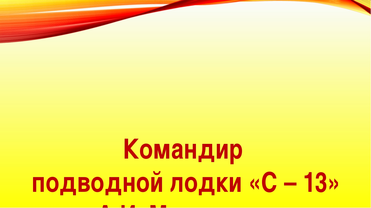 Командир подводной лодки «С – 13» А.И. Маринеско