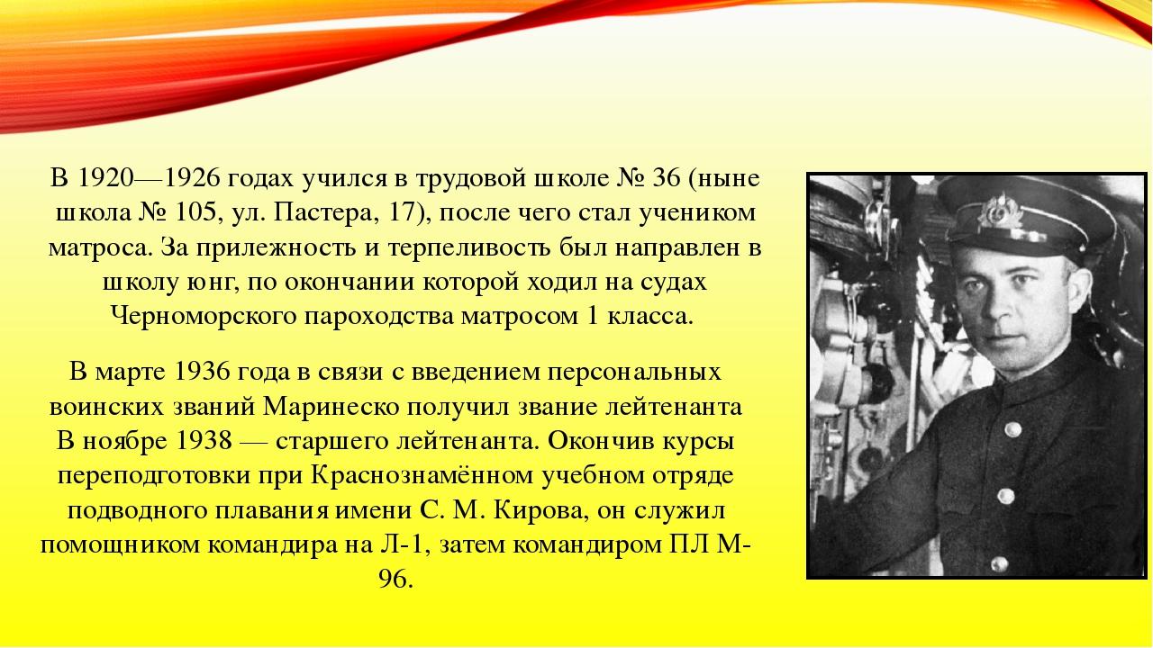В 1920—1926 годах учился в трудовой школе № 36 (ныне школа № 105, ул. Пастера...