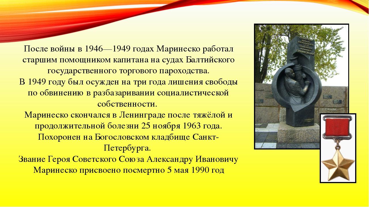 После войны в 1946—1949 годах Маринеско работал старшим помощником капитана н...