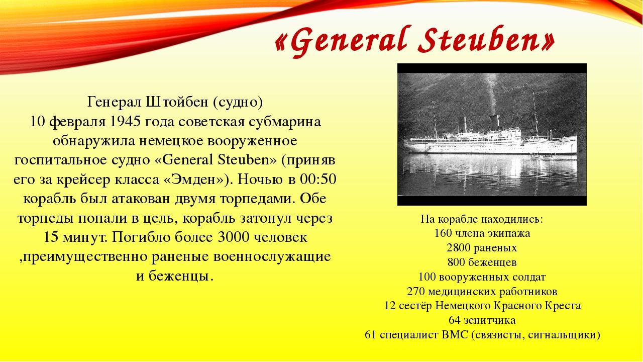 «General Steuben» Генерал Штойбен (судно) 10 февраля 1945 года советская субм...