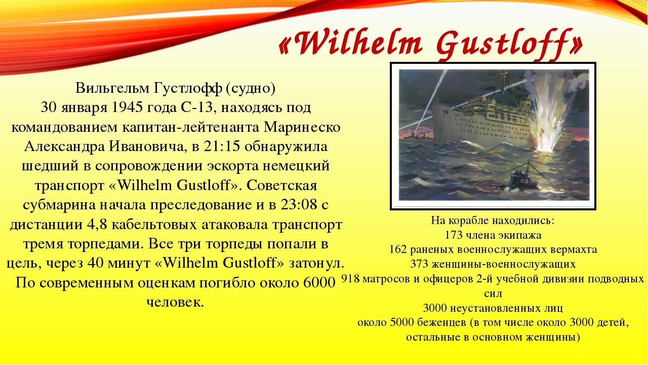 «Wilhelm Gustloff» Вильгельм Густлофф (судно) 30 января 1945 года С-13, наход...