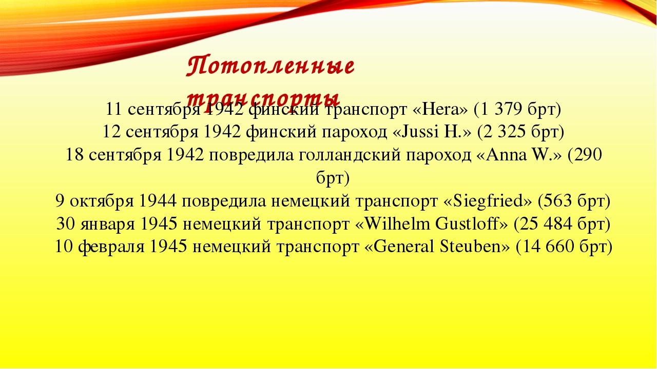 Потопленные транспорты 11 сентября 1942 финский транспорт «Hera» (1 379 брт)...