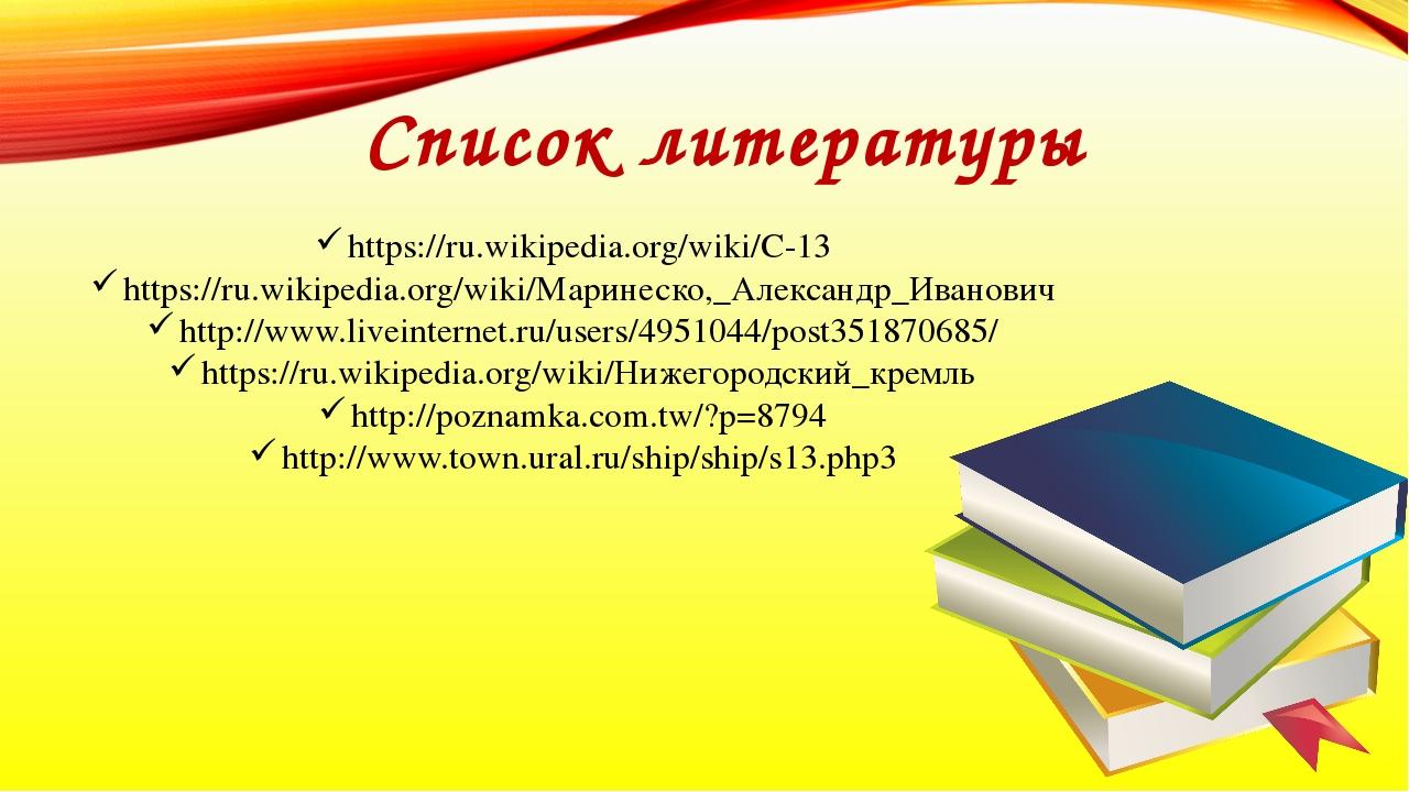 Список литературы https://ru.wikipedia.org/wiki/С-13 https://ru.wikipedia.org...
