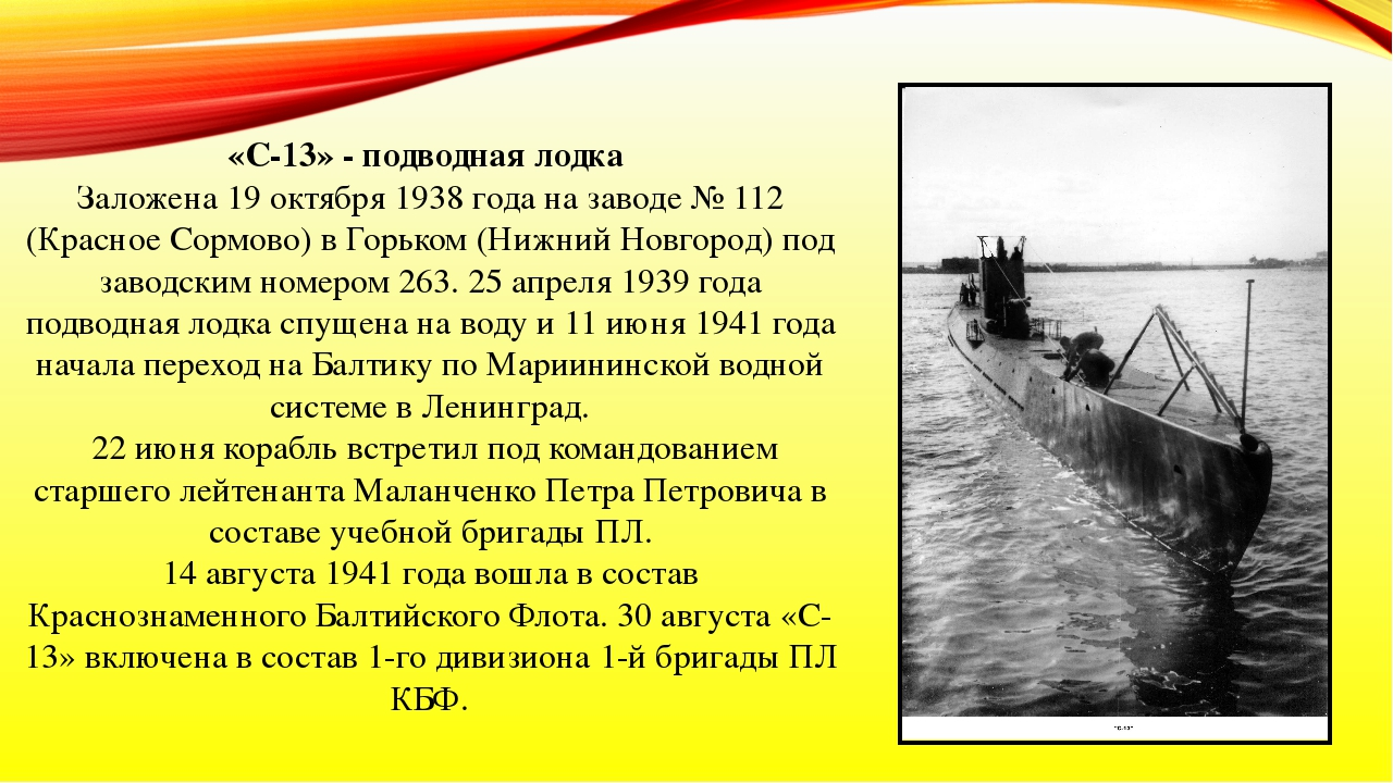 «С-13» - подводная лодка Заложена 19 октября 1938 года на заводе № 112 (Красн...