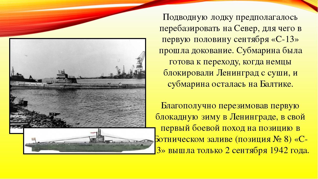 Благополучно перезимовав первую блокадную зиму в Ленинграде, в свой первый бо...