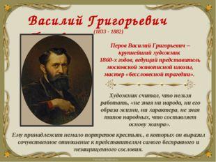 Василий Григорьевич Перов Ему принадлежит немало портретов крестьян., в котор