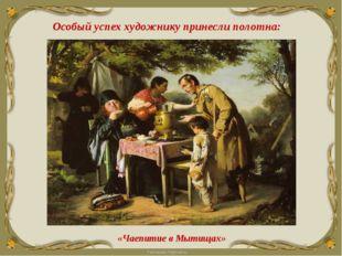 «Чаепитие в Мытищах» Особый успех художнику принесли полотна: FokinaLida.75@m