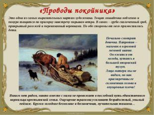 «Проводы покойника» Это одна из самых выразительных картин художника. Тощая л