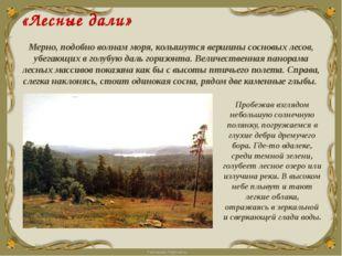 «Лесные дали» Мерно, подобно волнам моря, колышутся вершины сосновых лесов, у