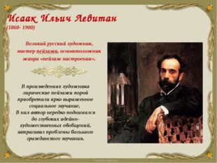 Исаак Ильич Левитан (1860- 1900) Великий русский художник, мастер пейзажа, ос