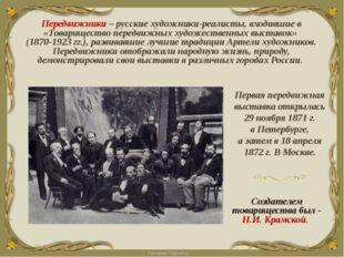 Передвижники – русские художники-реалисты, входившие в «Товарищество передвиж