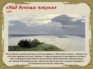 «Над вечным покоем» 1897 Философской значительностью отмечена картина «Над ве