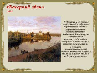«Вечерний звон» 1892 Художник и не ставил своей задачей изобразить определенн