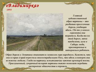 «Владимирка» 1892 Главный художественный образ картины – это разбитая просело
