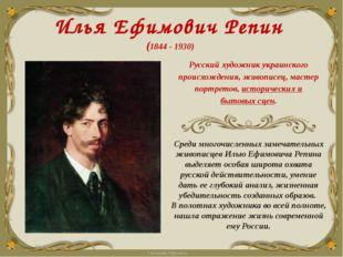 Илья Ефимович Репин (1844 - 1930) Русский художник украинского происхождения,