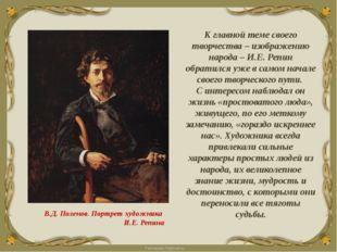 К главной теме своего творчества – изображению народа – И.Е. Репин обратился