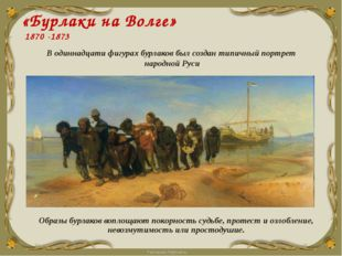 «Бурлаки на Волге» 1870 -1873 В одиннадцати фигурах бурлаков был создан типич