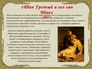 «Иван Грозный и его сын Иван» 1885 г. Многогранный талант Репина ярко выразил