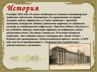 История 9 ноября 1863 года 14 самых выдающихся учеников императорской Академи