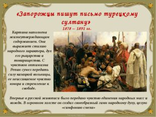 «Запорожцы пишут письмо турецкому султану» 1878 – 1891 гг. Картина наполнена