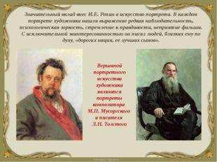 Значительный вклад внес И.Е. Репин в искусство портрета. В каждом портрете ху