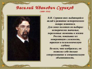 Василий Иванович Суриков В.И. Суриков внес выдающийся вклад в развитие истори