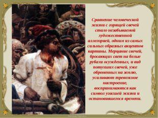 «Меньшиков в Березове» 1883 г. Величина его фигуры явно контрастирует с разме