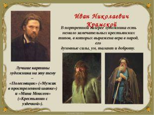Иван Николаевич Крамской Лучшие картины художника на эту тему – «Полесовщик»