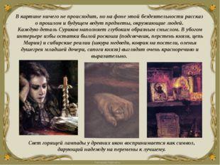 «Боярыня Морозова» 1887 «Я не мыслю себе действия одной исторической личности