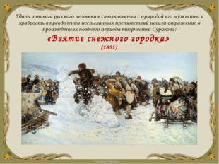 «Покорение Сибири Ермаком» (1895) FokinaLida.75@mail.ru