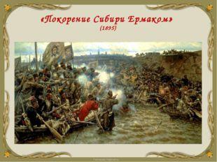 «Переход Суворова через Альпы в 1799 году» (1899) FokinaLida.75@mail.ru