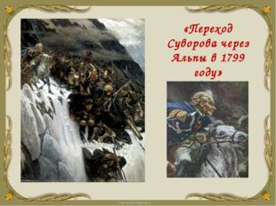 Тест по теме «Русские художники – передвижники» FokinaLida.75@mail.ru