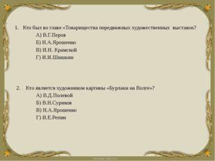 3. Соотнеси картины и их авторов: А) «Крестный ход в Курской губернии» 1) И.И