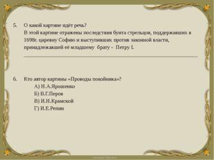 7. Кого называли «певцом русского леса»? А)И.И.Шишкина Б) Н.А.Ярошенко В) В.В
