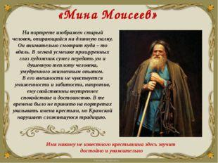 «Мина Моисеев» На портрете изображен старый человек, опирающийся на длинную п