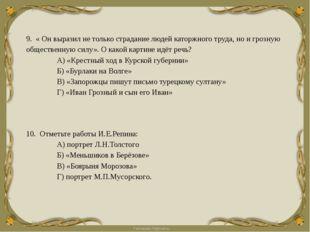 Ключи: 1 – В; 2 – Г; 3 – 1Г, 2Д, 3Б, 4В, 5А; 4 – А; 5 – «Утро стрелецкой казн