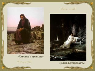 «Христос в пустыне» «Дама в лунную ночь» FokinaLida.75@mail.ru