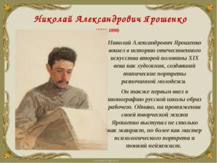 Николай Александрович Ярошенко (1846-1898) Николай Александрович Ярошенко вош