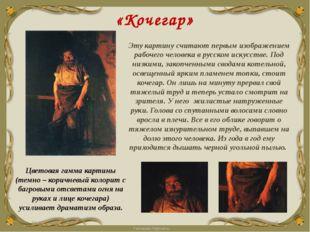 «Кочегар» Эту картину считают первым изображением рабочего человека в русском