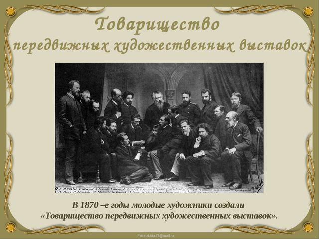 Товарищество передвижных художественных выставок В 1870 –е годы молодые худож...