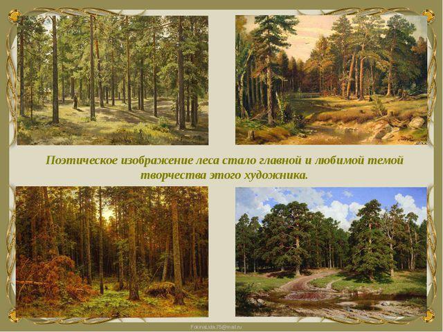 Поэтическое изображение леса стало главной и любимой темой творчества этого х...