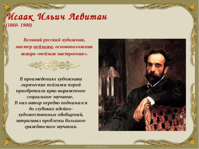 Исаак Ильич Левитан (1860- 1900) Великий русский художник, мастер пейзажа, ос...