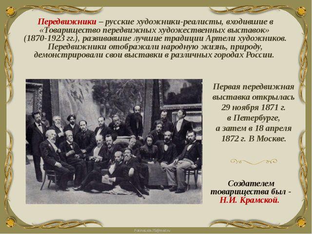 Передвижники – русские художники-реалисты, входившие в «Товарищество передвиж...