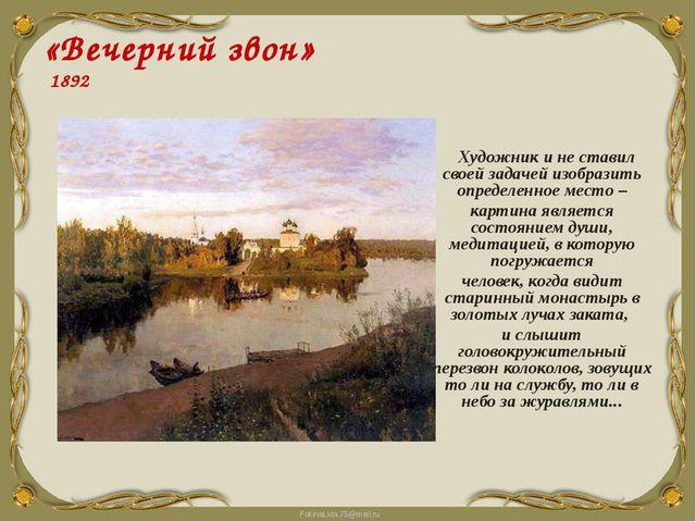 «Вечерний звон» 1892 Художник и не ставил своей задачей изобразить определенн...