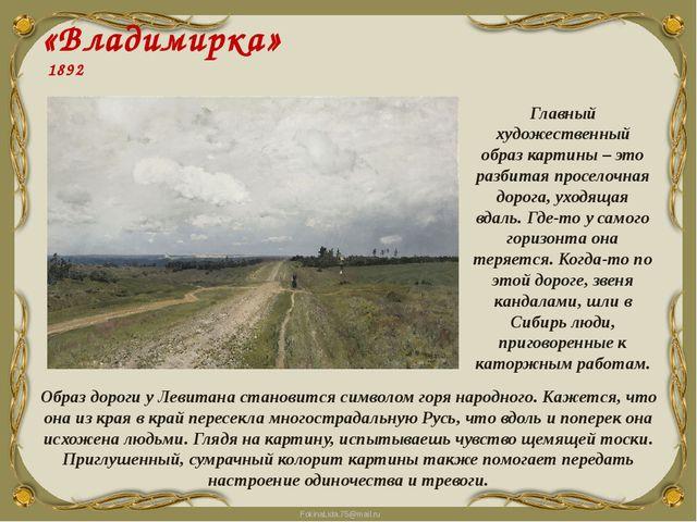 «Владимирка» 1892 Главный художественный образ картины – это разбитая просело...