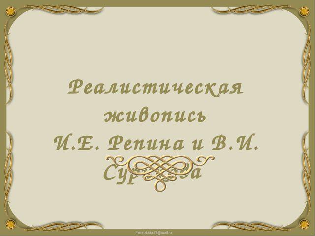 Реалистическая живопись И.Е. Репина и В.И. Сурикова FokinaLida.75@mail.ru